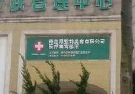 青岛得亚莉医疗美容整形医院
