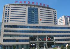 广州军区武汉总医院整形美容科