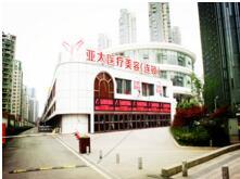 武汉亚太医疗美容整形医院