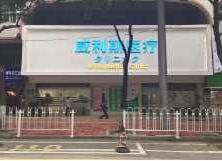 广州威利斯医疗美容整形医院
