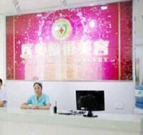 广州汝美整形美容医院