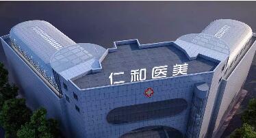 湘潭仁和医院医疗美容整