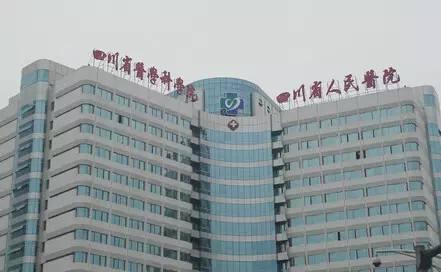 四川人民医院美容整形科