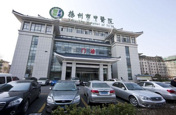 扬州中医院医疗美容中心