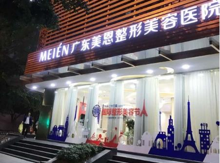 广州美恩医疗美容整形医院
