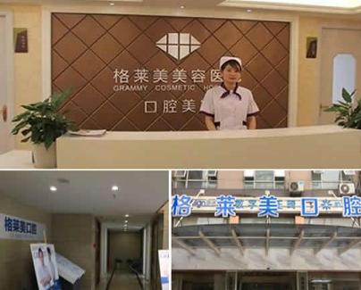 杭州格莱美口腔医院