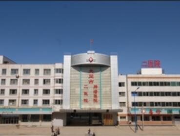 大同市第二人民医院烧伤