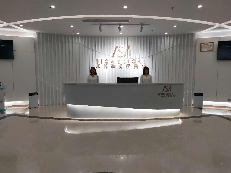 福州台江艾尚美医疗美容医院