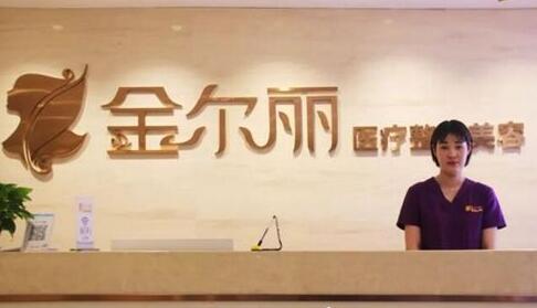 郑州金尔丽医疗美容诊所