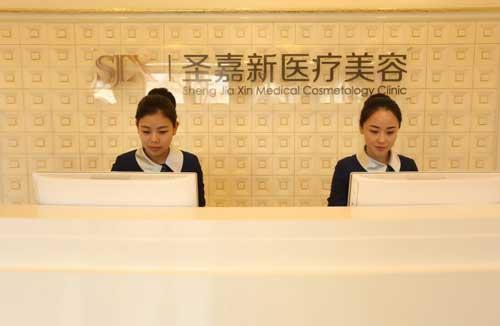 北京圣嘉新美容医院