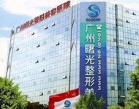 广州曙光整形医院