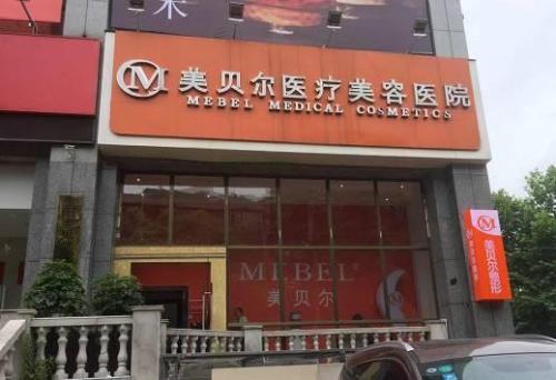广州美贝尔医疗美容医院