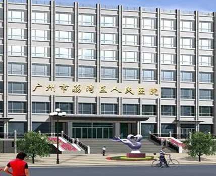 广州荔湾整形医院