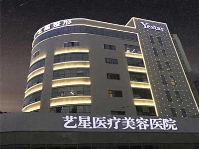 重庆艺星整形医院