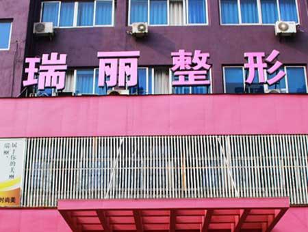 杭州瑞丽整形美容医院