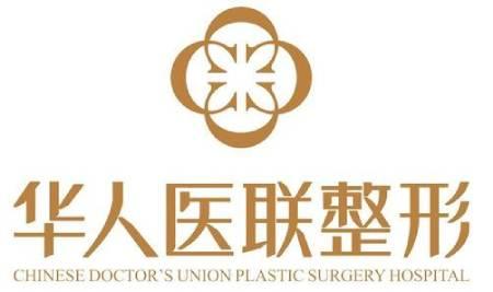 华人医联整形医院