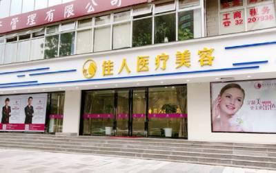 广州市佳人医疗美容门诊部