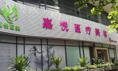 广州嘉悦医疗美容医院