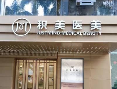 广州积美医疗整形美容医