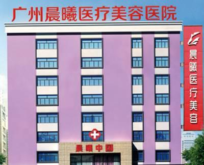 广州晨曦美容医院