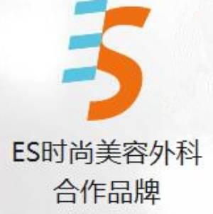 重庆ES时尚整形医院