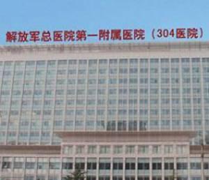 北京304医院烧伤整形外科