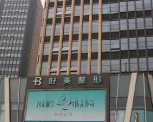 重庆好美整形医院