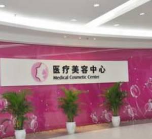 河南省人民医院整形美容