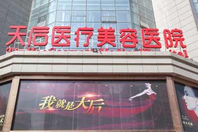 郑州天后医疗美容医院