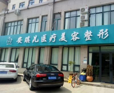 郑州安琪儿医疗美容诊所