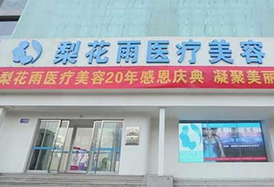 郑州梨花雨整形医院