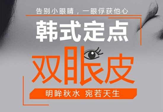 双眼皮韩式做法