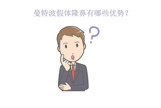 曼特波假体隆鼻的优势是什么