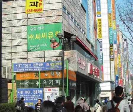 除夕夜韩国首尔江南区