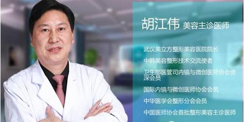 擅长达拉斯综合美鼻术的武汉美立方专家胡江伟