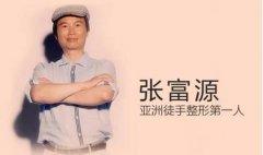 """深入分析""""台湾张富源徒手整形""""!为什么能凭借一双手塑造完美身形"""