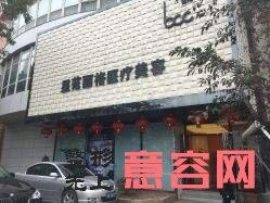 重庆星苑丽格整形