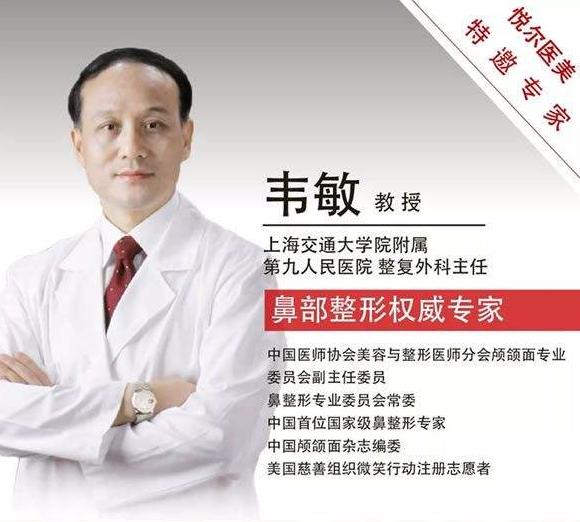 上海九院韦敏削骨怎么样?附上九院韦敏门诊时间表