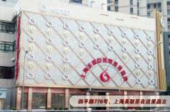 上海愉悦美联臣医疗美容