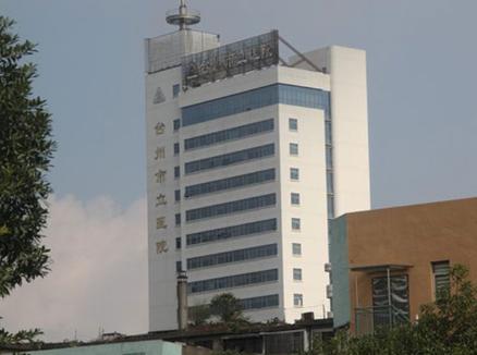 台州市立医院烧伤整形外科