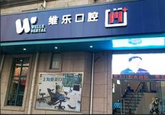 上海美维乐口腔怎么样?