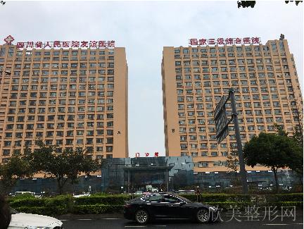 四川友谊医院整形美容科