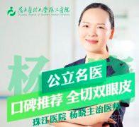 南方医科大学珠江医院整形外科杨晓医生割双眼皮怎么样?技术好不好?