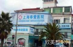 上海奉爱医院美容整形科