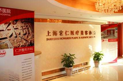 上海宏仁医疗美容诊所怎