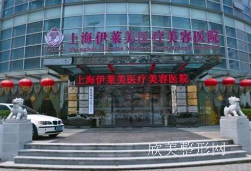上海伊莱美医疗美容医院怎么样?医院简介_案例_地址