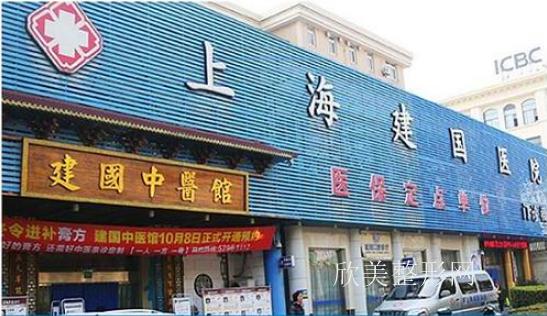 上海建国医院皮肤美容整