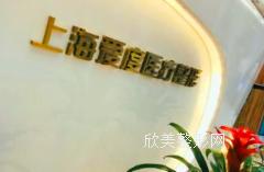 上海爱度医疗美容整形门