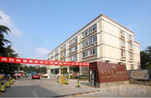 南京医科大学附属南京第一医院烧伤整形科