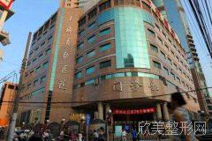 上海长征医院整形美容外
